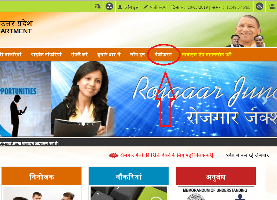 UP Berojgari Bhatta Online Form