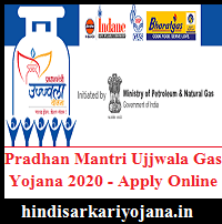 Pradhan Mantri Ujjwala Gas Yojana 2020