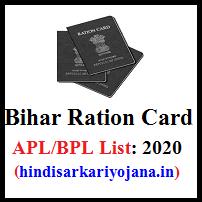 Bihar Ration Card New List 2020 APL BPL Card