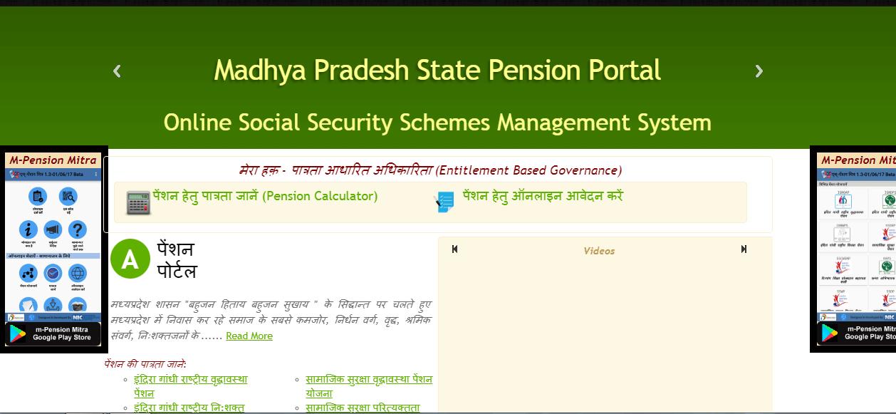 Viklang Pension Yojana 2019