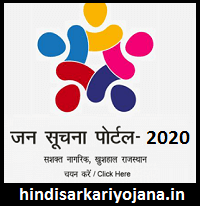 राजस्थान-जन-सूचना-पोर्टल-2020