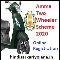 Amma two wheeler scheme 2020 yojana scooter