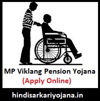 MP Viklang Pension Yojana 2020