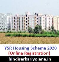 ysr housing scheme 2020