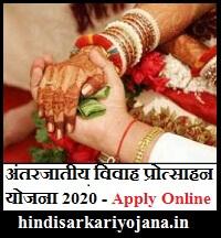 अंतरजातीय-विवाह-प्रोत्साहन-योजना-2020