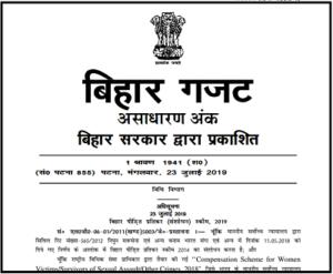बिहार पीड़िता योजना 2019-2020 Bihar Victim Compensation Scheme