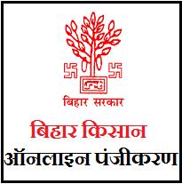 Bihar Kisan Panjikaran 2020