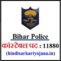 Bihar Police Constable Recruitment 2019-2020