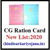 CG Ration Card New List 2020
