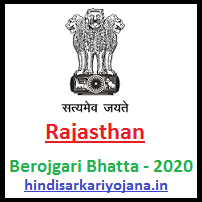 Rajasthan Berojgari Bhatta 2020 online registration