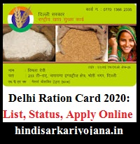 Delhi Ration Card 2020 New List Status Check
