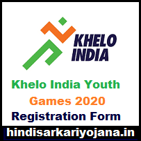 Khelo India Youth Games 2020 Registration Form