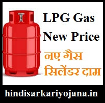 LPG Gas New Price Rate November