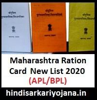 Maharashtra BPL APL Ration Card 2020.