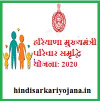 Mukhyamantri Parivar Samridhi Yojana 2020 Haryana