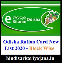 Odisha Ration Card New List 2020