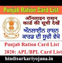Punjab Ration Card List 2020 Check Online