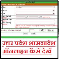 UP Shasanadesh 2020 उत्तर प्रदेश शासनादेश