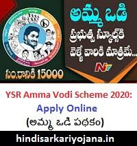 YSR Amma Vodi Scheme 2020 Apply Online