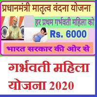 Garbhvati Mahila Yojana 2020