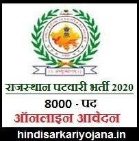 Rajasthan-Patwari-Bharti-2020-