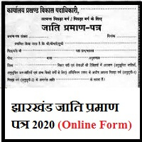 झारखंड जाति प्रमाण पत्र 2020 Jharkhan Jati Parman Patra 2020