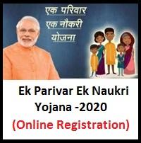 Ek Parivar Ek Naukri Yojana 2020 Online Registration एक परिवार एक नौकरी योजना