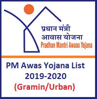 PM Awas Yojana List 2019-2020 Gramin
