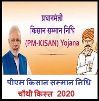 PM Kisan nidhi 4th list