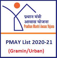 PMAY List 2020-21
