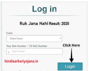 Ruk jana nahi result yojna 2020 10th 12th