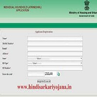 Swachh Bharat Mission Toilet Application Form In Hindi