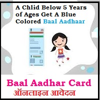 Baal Aadhaar Card Blue Colored