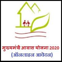 Mukhya Mantri Awas Yojana 2020