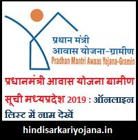 Pradhan Mantri Awas Yojana Gramin List 2019