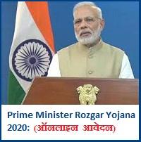 Prime Minister Rojgar Loan Yojana 2020