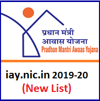 iay.nic.in 2019-20 new list