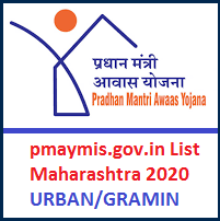 pmaymis.gov.in List Maharashtra 2020