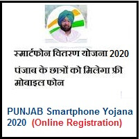 पंजाब फ्री स्मार्ट फोन योजना 2020