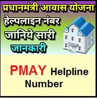 प्रधानमंत्री आवास योजना हेल्पलाइन नंबर