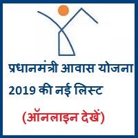 प्रधानमंत्री आवास योजना 2019 की नई लिस्ट