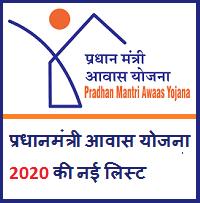 प्रधानमंत्री आवास योजना 2020 की नई लिस्ट
