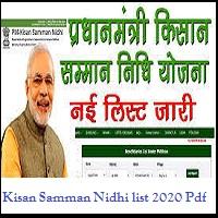 प्रधानमंत्री किसान समाज निधि योजना 2020 New List