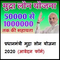 प्रधानमंत्री मुद्रा लोन 2020