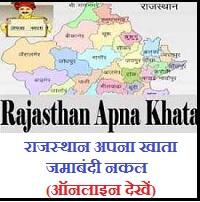 राजस्थान अपना खाता जमाबंदी नकल Rajasthan Apna Khata