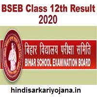Bihar Board 12th Class Result 2020