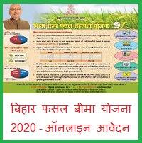 Bihar Fasal Bima Yojana 2020.