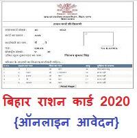 Bihar Ration Card 2020