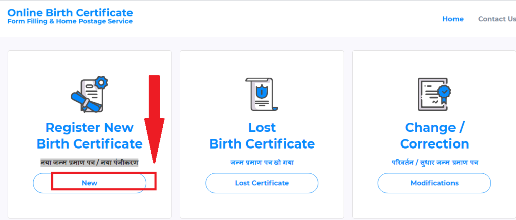 Birth Certificate Online apply in Hindi