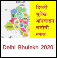 Delhi Bhulekh 2020 2